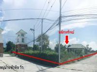 ที่ดินเปล่าหลุดจำนอง ธ.ธนาคารทหารไทย หินเหล็กไฟ หัวหิน ประจวบคีรีขันธ์