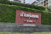 ห้องชุด/คอนโดมิเนียมหลุดจำนอง ธ.ธนาคารไทยพาณิชย์ หนองแก หัวหิน ประจวบคีรีขันธ์